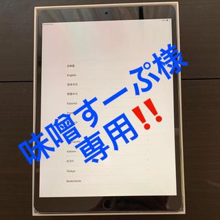 Softbank - iPad Pro 10.5インチ