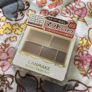 キャンメイク(CANMAKE)のキャンメイク パーフェクトマルチアイズ 新色 05 アーモンドモカ(アイシャドウ)