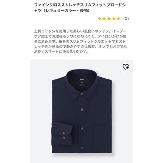ユニクロ(UNIQLO)のファインクロスストレッチスリムフィットブロードシャツ  ユニクロ(シャツ)