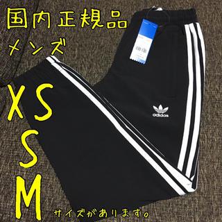 アディダス(adidas)の【新品国内正規品】XSサイズ アディダスオリジナルス トラックパンツ(その他)