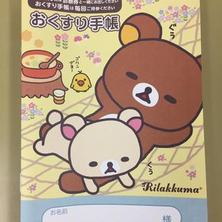 ☆お薬手帳☆商品No.1リラックマDX&カバーセット☆
