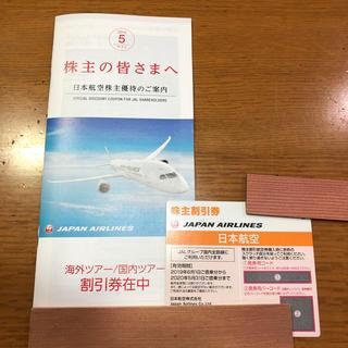 JAL(日本航空) - 日本航空 株主優待 即日発送