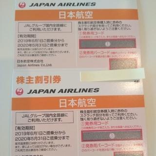 ジャル(ニホンコウクウ)(JAL(日本航空))のJAL株主優待券2枚、優待冊子1冊(その他)