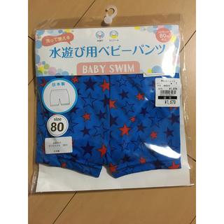 ニシマツヤ(西松屋)の水遊び用 ベビーパンツ 80サイズ(水着)