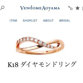 Vendome Aoyama - ヴァンドーム青山 K18 ダイヤモンドリング