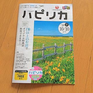 JAL(日本航空) - ハピリカ 北海道クーポン誌 JAL るるぶ