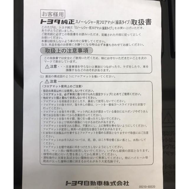 トヨタ(トヨタ)の150系 ランドクルーザープラド 純正 レジャー用フロアマット 自動車/バイクの自動車(車種別パーツ)の商品写真