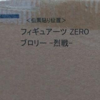 BANDAI - フィギュアーツZERO ブロリー 烈戦
