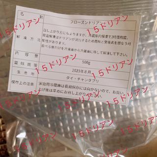 冷凍ドリアン1.5kg(フルーツ)