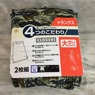 シマムラ(しまむら)の大きいサイズ★トランクス★3L★未使用★二枚組(トランクス)