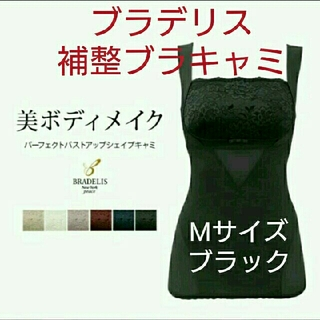 BRADELIS New York - 新品半額☆ブラデリスNY 6804円の品☆補整ブラキャミソールMサイズ/ブラック