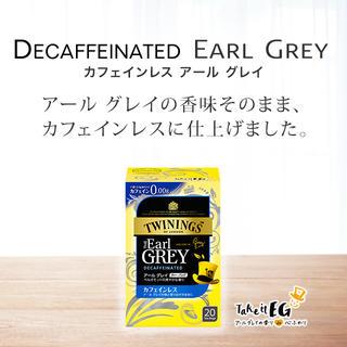 TWININGS カフェインレス紅茶 アールグレイ(茶)