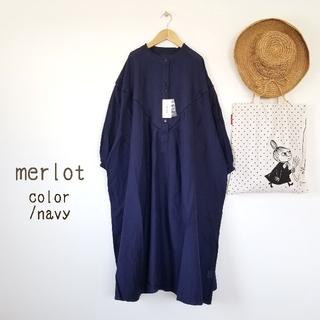 メルロー(merlot)の最新作*merlot ふんわりコットンワンピース(ロングワンピース/マキシワンピース)
