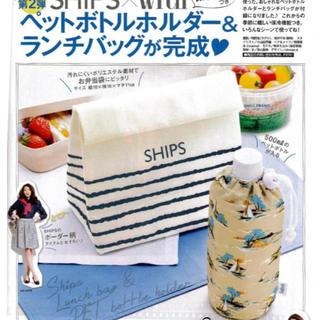 シップス(SHIPS)のSHIPSシップス お弁当袋&ペットボトルカバー 保冷(弁当用品)