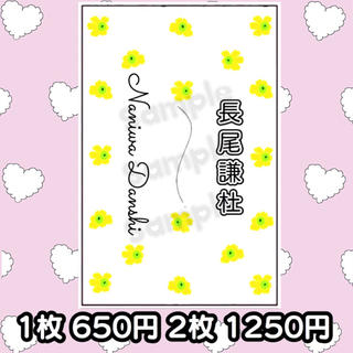 Johnny's - カラーキンブレシート 「長尾謙杜」 既製品 ♡即購入、即発送◎