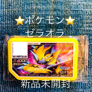 ポケモン(ポケモン)の⭐️ポケモン⭐️ ガオーレ ゼラオラ 未開封 映画特典(その他)