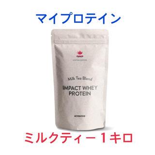 マイプロテイン(MYPROTEIN)のマイプロテイン インパクトホエイプロテイン ミルクティ 1kg(プロテイン)