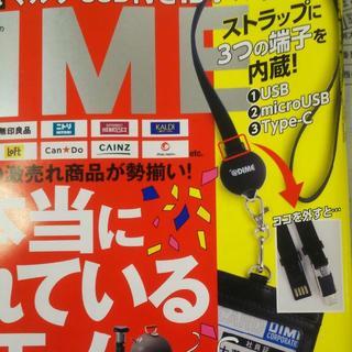 DIME 7月号 【付録のみ】 マルチUSB付き IDホルダー