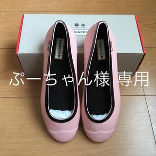 ハンター(HUNTER)の新品 未使用 ハンター レインシューズ バレエシューズ 23-23.5cm(レインブーツ/長靴)