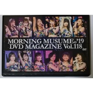 モーニング娘。'19 DVD MAGAZINE Vol.118 DVD マガジン