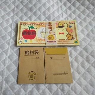 サンリオ(サンリオ)のポムポムプリン お札風メモ 封筒付(ノート/メモ帳/ふせん)