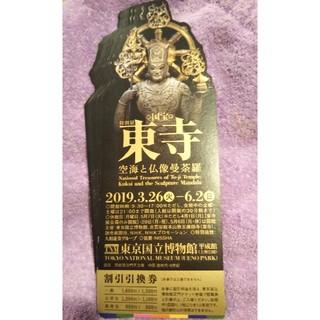 特別展 国宝 東寺 割引券 20枚