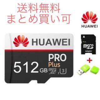 【送料無料】HUAWEI 512GB microSD アダプターUSB未使用新品(PC周辺機器)
