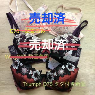トリンプ(Triumph)のTriumphポアモア新品D75☆WingD70 マイメロノンワイヤー3点セット(ブラ)