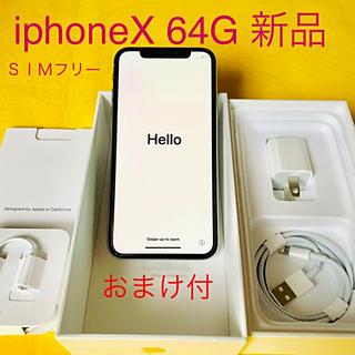 Apple - iPhone X 64G(iPhone x)新品未使用 SIMフリー おまけ付き