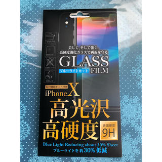 iPhone - iPhoneX XS ガラスフィルム