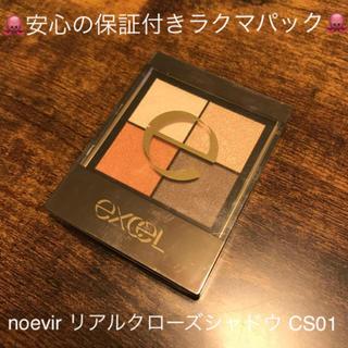 ノエビア(noevir)の✧新品・ラクマパック✧ noevir エクセル リアルクローズシャドウ CS01(アイシャドウ)