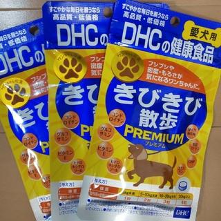 ディーエイチシー(DHC)のきびきび散歩PREMIUM3袋(ペットフード)