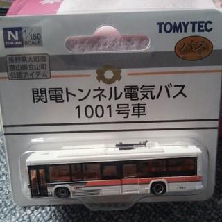 トミー(TOMMY)の関電トンネル電気バス ミニカー トロリーバス(ミニカー)