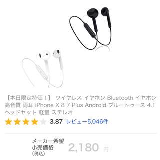 アイフォーン(iPhone)の☆送料無料☆Bluetooth☆ブルートゥース☆イヤホン☆イヤホンフック付き☆白(ストラップ/イヤホンジャック)