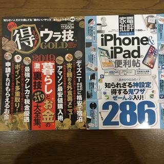 iPhone iPadの便利帖    得するウラ技GOLD