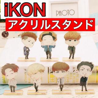 iKON - 【新品未使用】iKON アクリルスタンド