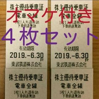 東武鉄道 株主優待乗車証 4枚