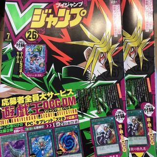 ドラゴンボール(ドラゴンボール)のR様専用  Vジャンプ 付録付き(漫画雑誌)