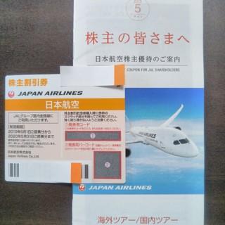 JAL(日本航空) - 【JAL 株主優待券】 2019/6/1〜2020/5/31