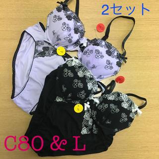 新品☆C80&L ブラジャー&ショーツ 2組セット 黒&紫 かわいい #81(ブラ&ショーツセット)