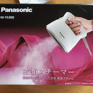 パナソニック衣類スチーマーNI-FS300