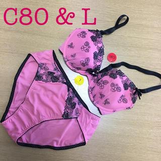 新品☆ C80 & L ブラジャー&ショーツセット ピンク かわいい #80(ブラ&ショーツセット)
