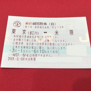 新幹線回数券 東京ー米原 自由席 1枚