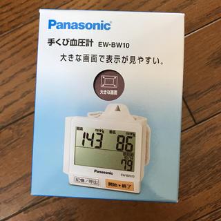 パナソニック(Panasonic)の新品♡Panasonic パナソニック 手くび血圧計 血圧計(体重計/体脂肪計)