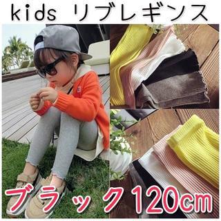 女の子 リブレギンスパンツ 120cm ブラック 黒 キッズ 子供服 スパッツ(パンツ/スパッツ)