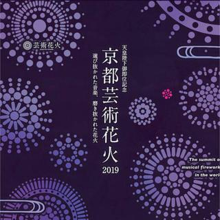 京都芸術花火2019 2枚連番