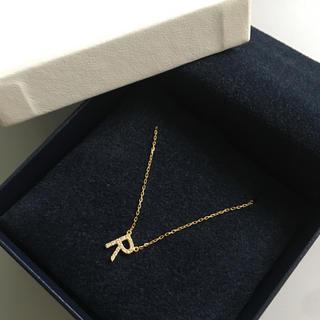 アーカー(AHKAH)のAHKAH イニシャル R ネックレス 箱入り(ネックレス)