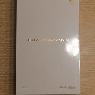 アンドロイド(ANDROID)のMediaPad M5 lite 8 Wi-Fi 新品(タブレット)