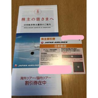 ジャル(ニホンコウクウ)(JAL(日本航空))のJAL(日本航空) 株主優待券 最新(航空券)