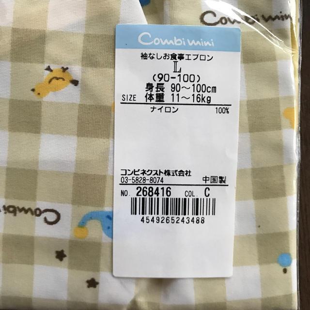 Combi mini(コンビミニ)のコンビミニ お食事エプロン 袖なし キッズ/ベビー/マタニティの授乳/お食事用品(お食事エプロン)の商品写真